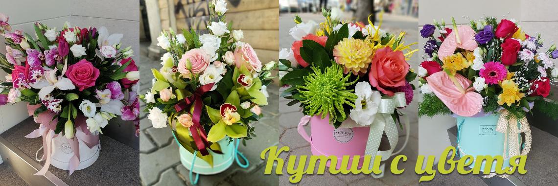 Кутии с цветя